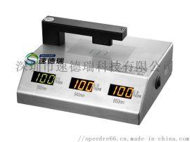 SDR850B,镜片透过率测试仪