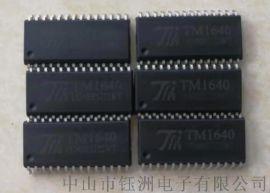 TM1640,LED数码显示屏驱动IC