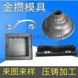 铝合金压铸模具及压铸加工