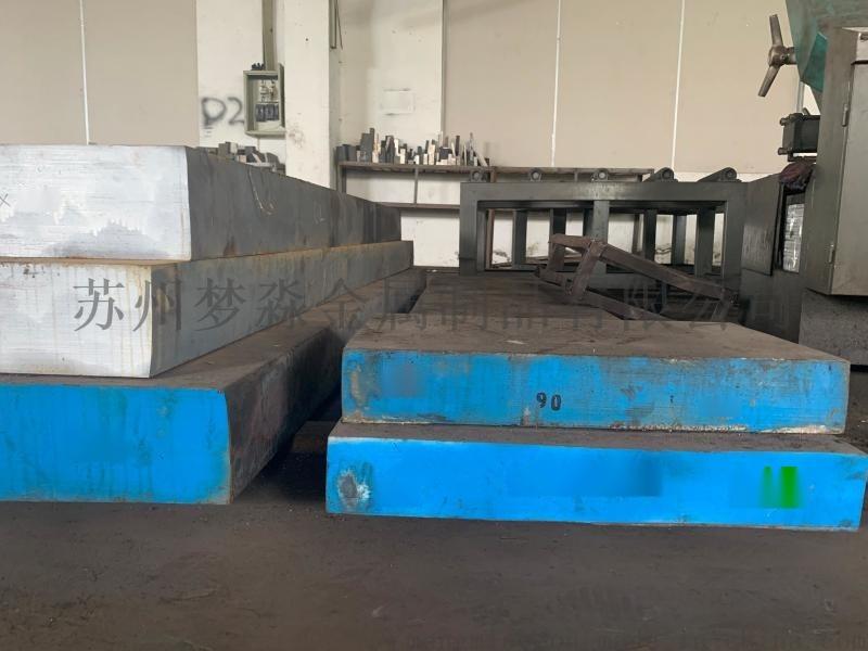优质模具钢H13 国产进口模具钢