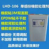 單組份橡膠處理劑 矽橡膠助粘劑 橡膠底塗劑