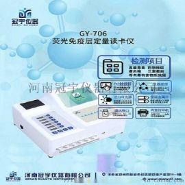 多功能恒温荧光定量检测仪