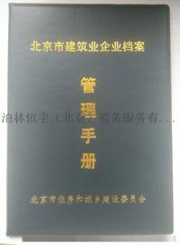 外省建筑企业办理进京证手续及流程