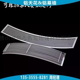 圆弧空调风口 转角弯弧铝百叶风口 中央空调风口弯弧