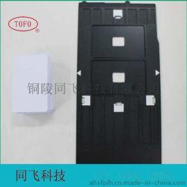 供应R230 220喷墨打印机打印证卡用托盘