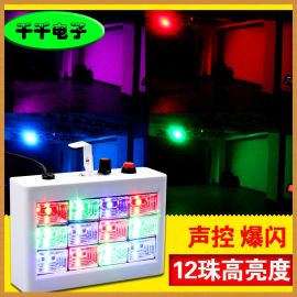 厂家直销12珠频闪灯 LED频闪灯 LED舞台灯 声控自走 P12