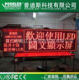 F5.0紅色led廣告屏 走字屏 室內廣告顯示屏 室內電子顯示屏