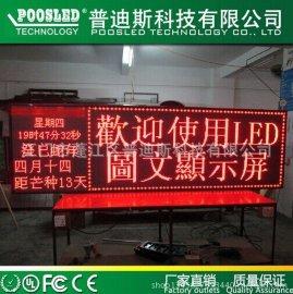 F5.0红色led广告屏 走字屏 室内广告显示屏 室内电子显示屏