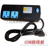 GSM 遥控插线板 (两路插槽),智能手机遥控插排