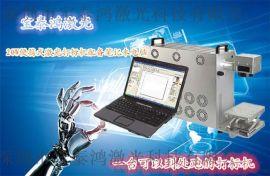 便携式光纤激光打标机镭雕机