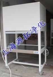 上海源拓 简易洁净工作台 单人单面垂直流工作台  厂家直销