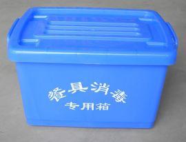 保定二号塑料餐具消毒周转箱