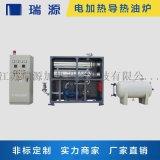 電加熱導熱油爐,節能電加熱導熱油爐