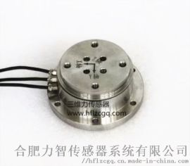 LZ--SWF90三维力传感器