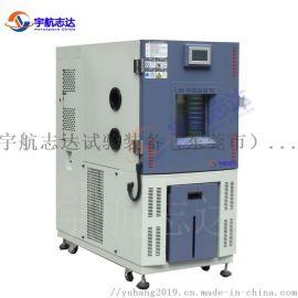 双85试验箱 高低温测试检测温湿度老化箱