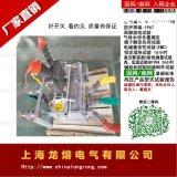 ZW20-12/1250A-31.5KA分界開關