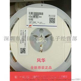 风华贴片陶瓷电容0805 NPO 100PF 5% 50V