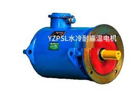 全封闭YZPSL112M2-4/4KW水冷电机