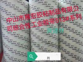 厂家直销CHICUN511#强力无痕双面胶工业胶带