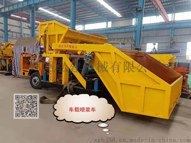 郑州弘建供应双料斗喷浆车