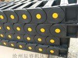 PUR热熔胶机塑料拖链 沧州嵘实塑料拖链