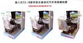 汽车驾驶模拟训练器,汽车驾驶模拟器,汽车教学设备