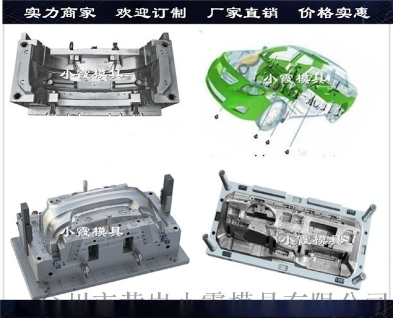 注射模具加工汽车灯模具供应商技术精湛老品牌