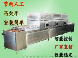 微波食品杀菌烘干机厂家特价热卖干燥设备