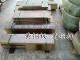 铜排 铜扁排散切零卖 优质指尖陀螺材料黄铜排