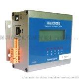 捷創信威RS485匯流排聯網溫溼度探測報警器廠家