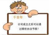 海南省合理節稅合理節稅合理節稅