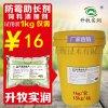 防黴劑助長劑預防飼料黴變添加劑清除黴菌促生長