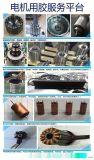 供应电机胶水方案