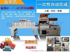 高标准全自动收缩膜塑封机 山东华创L550套膜机