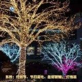 北京树木亮化街道真树缠灯厂家承接市政亮化工程