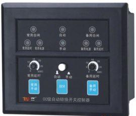 双电源控制器(BK2)
