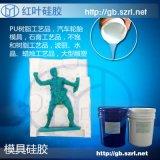 圓雕模具製造用的模具矽膠/價格模具矽膠/液體矽膠