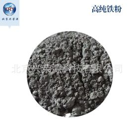 99.9%高纯铁粉200目铁粉 一二次还原铁粉铁精粉水处理高纯超细Fe
