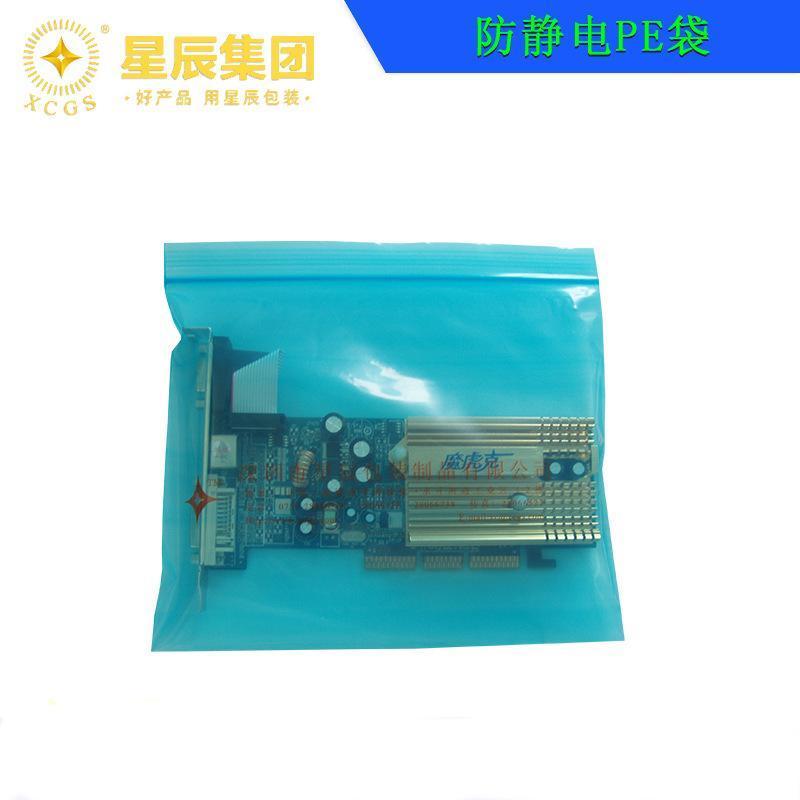 定製全新料吹膜藍色防靜電袋 電子產品防靜電防塵防水塑料包裝袋