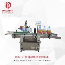 廠家直銷MFK-912全自動單側面貼標機水果紙盒紙箱貼標設備