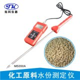 分體插針式煤炭水份儀 碳粉水分測定儀 水分計MS350A