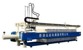【景津】板框压滤机,液压压榨脱水机 山东高效压滤机