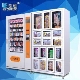 成人用品自动售货机 自动售货柜 杭州以勒厂家直销