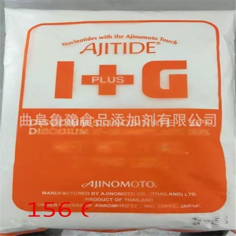 食品級I+G 星湖呈味核苷酸二鈉I+G 廠家供應