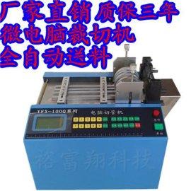 微电脑全自动智能型PVC套管裁剪机 (YFX-100Q)