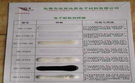 硅酮绝缘胶DS-2703-B001