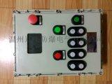 2.2KW防爆電機控制箱