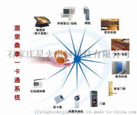 温泉会员/收银/电子手牌/储物柜/消费系统