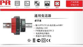 PR4114多功能信号隔离转换器