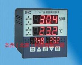 JT-CHT-2D型温湿度测控仪表,测量值、设定值直观显示,键控式操作,智能化工作,性能可靠,功能齐备,应用范围广泛。温湿度上下限同步测控,湿度上限控制除湿机